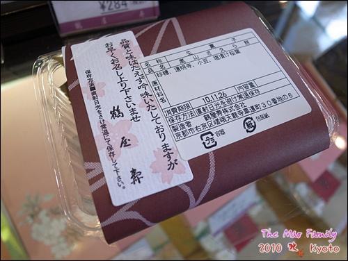 嵐山 鶴屋壽櫻餅