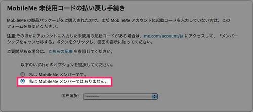 アップル - サポート - MobileMe 未使用コードの払い戻し手続き-2