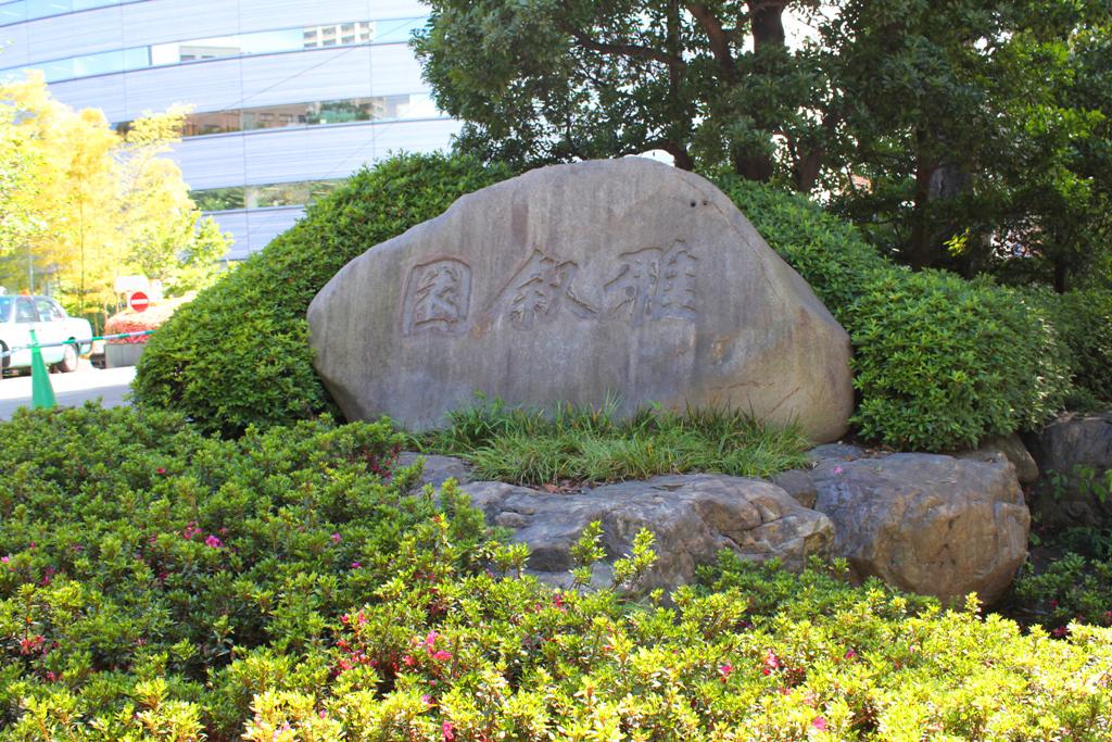 Meguro Walking Guide (1)