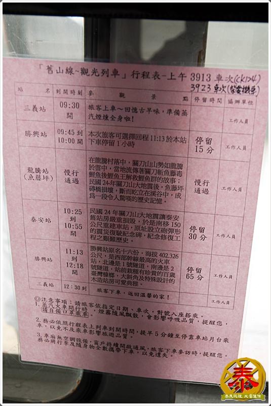 舊山線老火車之旅 (16)