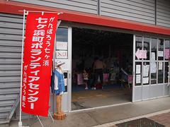 七ヶ浜ボラセン