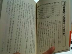 松尾貴史著 ネタになる「統計データ」