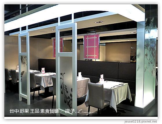 台中 舒果 王品 素食餐廳 1