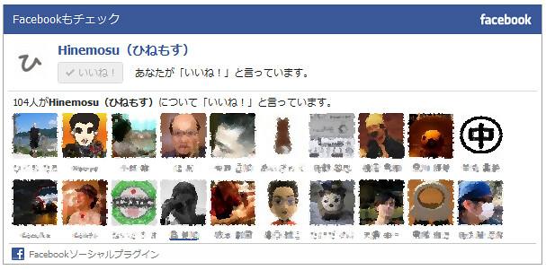 hinemosu facebook page