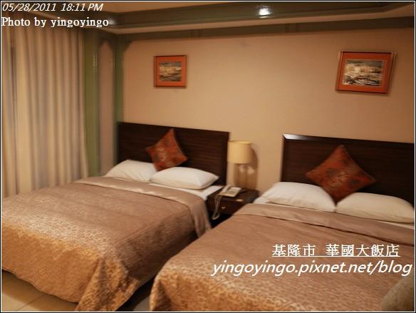 基隆市_華國大飯店20110528_R0019849