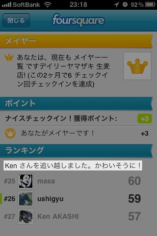 iphone_foursquare_16