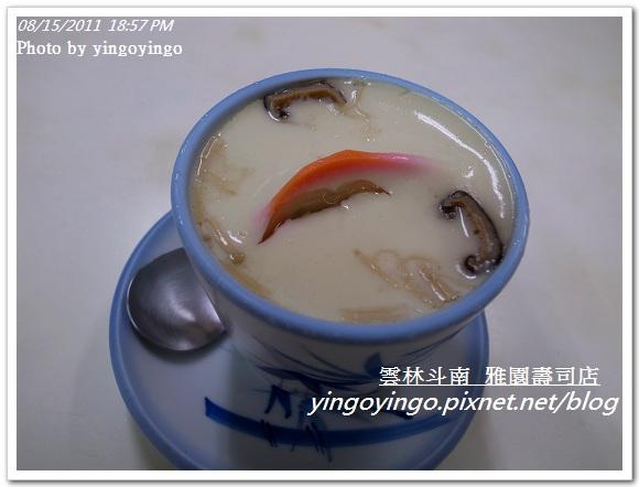 雲林斗南_雅園壽司店20110815_R0041517