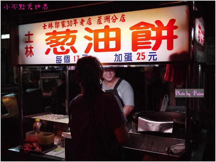 蘆洲觀光夜市 (11).JPG