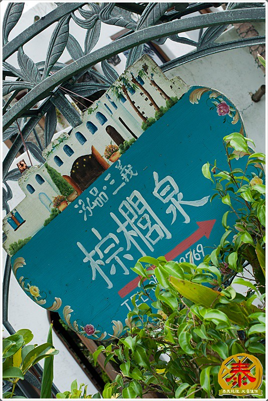 三義棕梠泉景觀餐廳a (5)