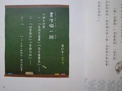 20110902-字的童話13-1