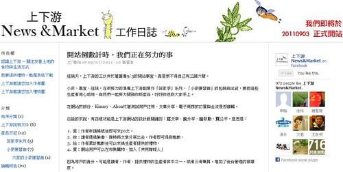 上下游 News Market 新聞市集 — 關注台灣的糧食自主、食品安全、農村文化、地產美食及綠能生活等