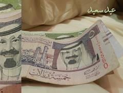 العيدية (reemo2011) Tags: ريال خمسين سعودي فلوس عيدية خمسة