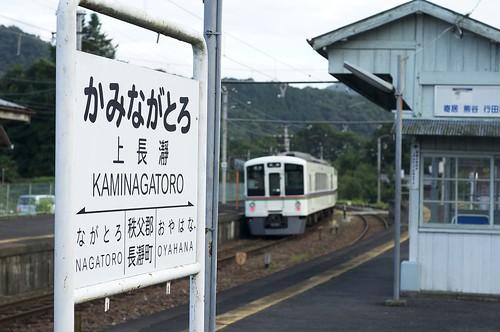 KAMINAGATORO Station