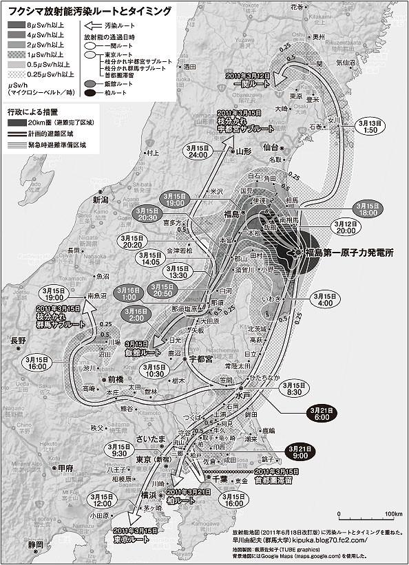 フクシマ放射能汚染ルートとタイミング