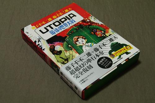 UTOPIA 最後の世界大戦