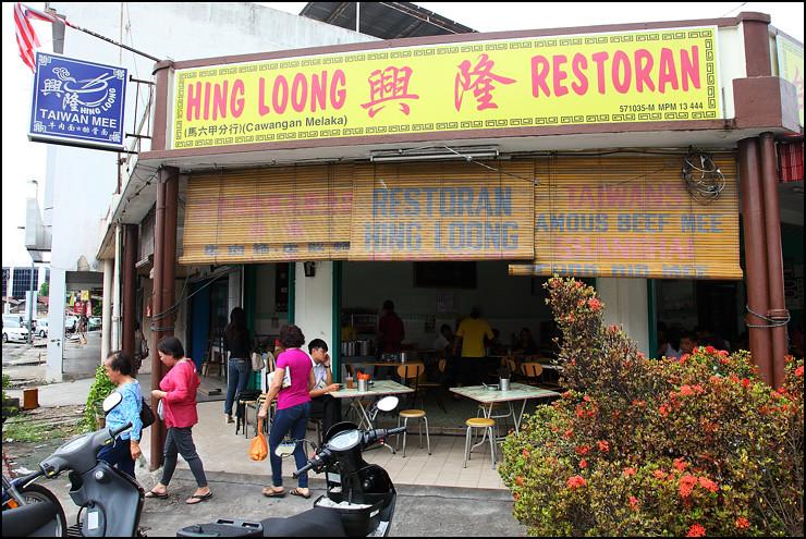 hing-loong