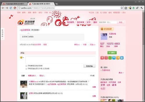 Screenshot-天涯赵瑜的微博 新浪微博-隨時隨地分享身邊的新鮮事 - Google Chrome