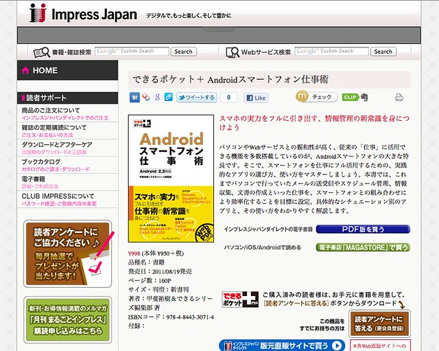Screen Shot 2011-08-31 at 10.58.27 AM