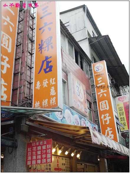 36圓仔店 (1).JPG