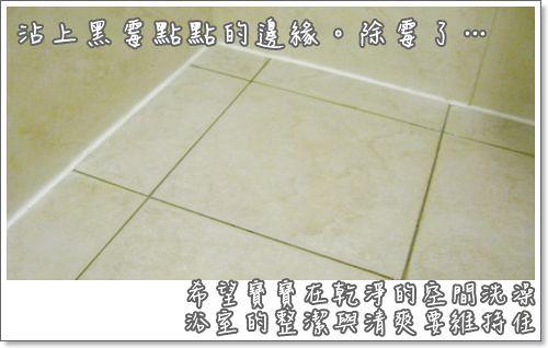 0909-浴室
