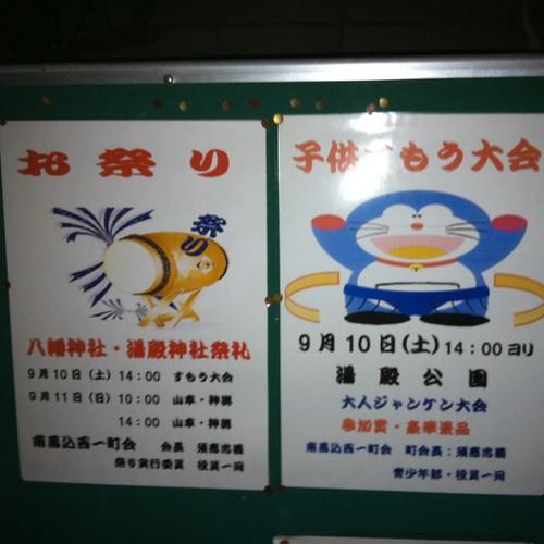 週末は湯殿神社さんは子供の相撲大会か #Magome #ootaku
