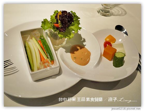 台中 舒果 王品 素食餐廳 7