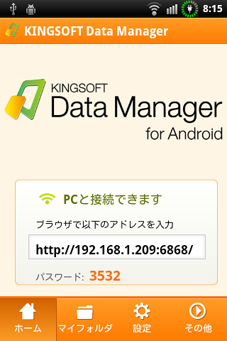 kingsoft_1