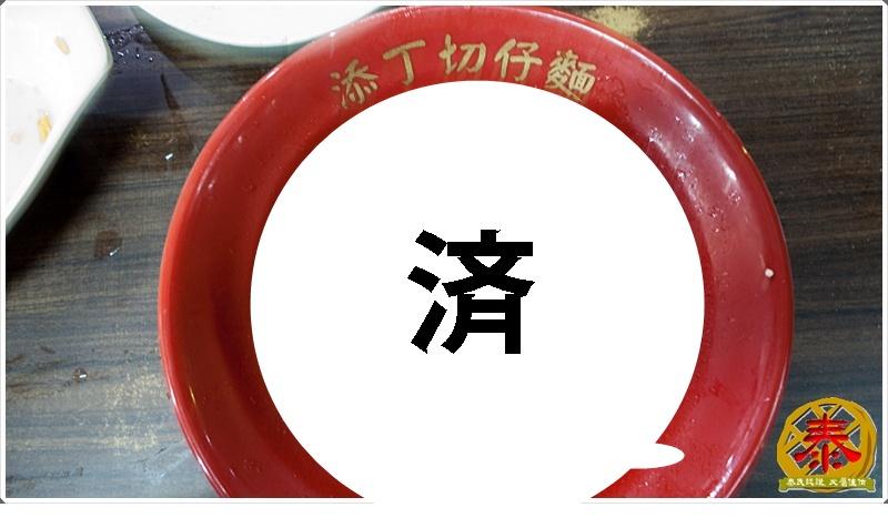 添丁切仔麵 (11)