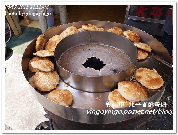 彰化市_北平香酥燒餅20110807_R0041115