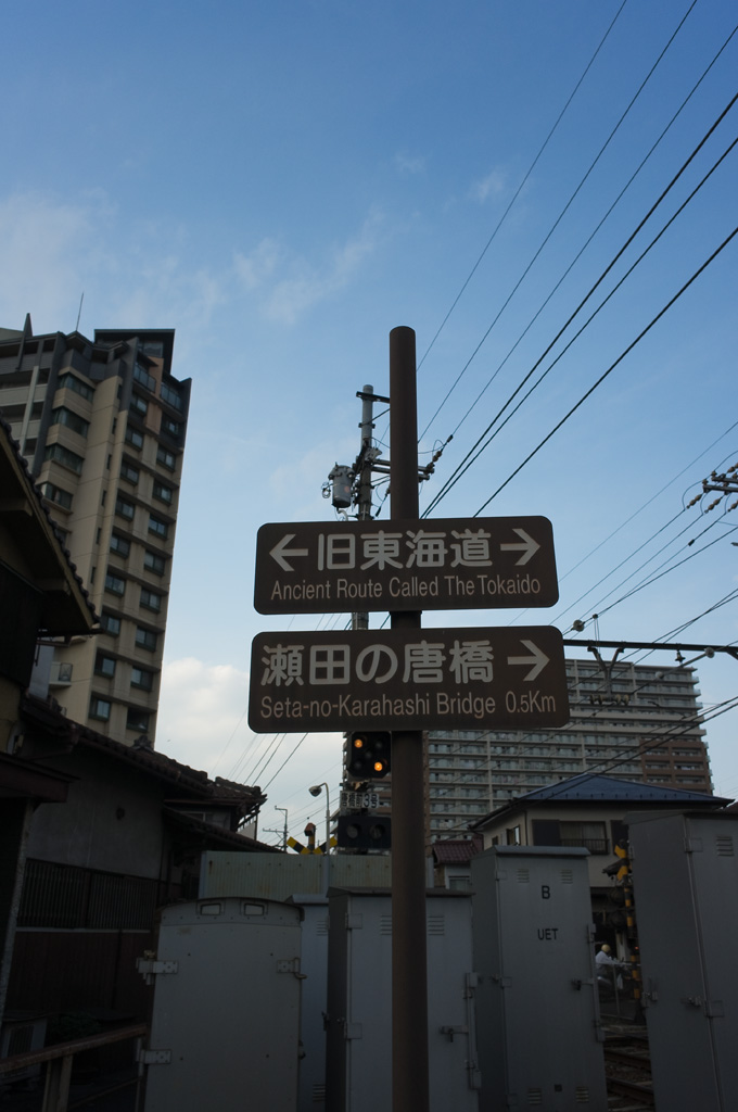 the road sign of the old Tokaido street