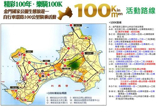 金門國家公園自行車環島100公里騎乘活動路線示意圖.png