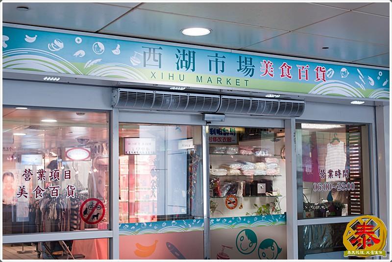 2011-08-28-天達烏龍麵 (24)