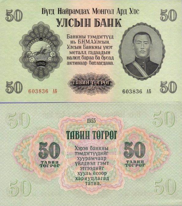 50 Tugrik Mongolsko 1955, Pick 33