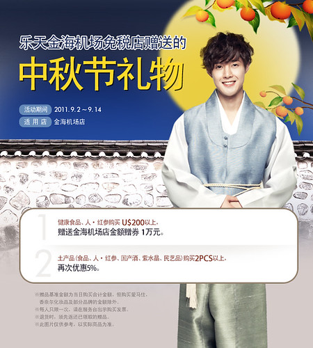 Kim Hyun Joong Lotte Duty Free Promo 2 to 14 Sept 2011