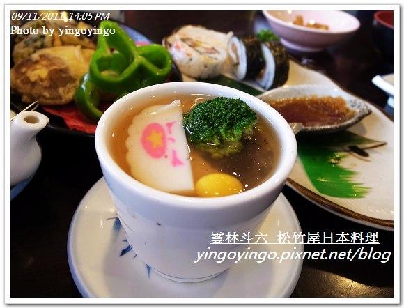 雲林斗六_松竹屋日本料理20110911_R0042172