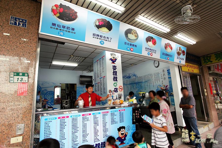 麥叔叔的店綿綿冰王國|三峽中華路冰店|三峽芒果冰八寶冰