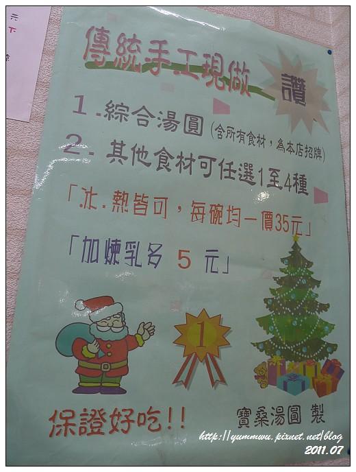 四方鵝肉、寶桑湯圓、津芳冰城(19)