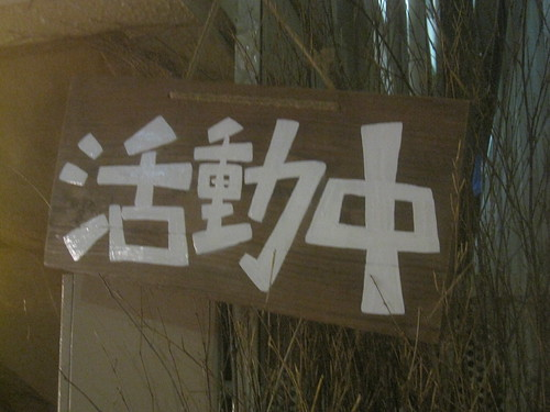 活動中@巣あな(練馬)