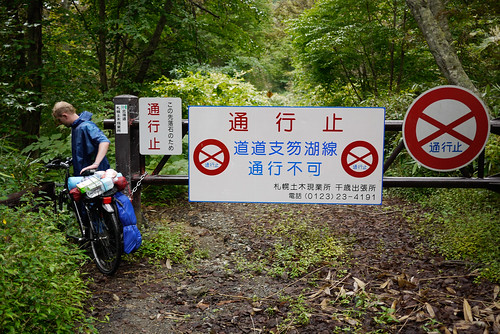 Closed road around Lake Shikotsu, Hokkaido, Japan