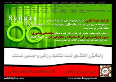 -    -    -      -   (Iranfreedom1390) Tags: human fox prisoner                        209     209 newsparazit       political rightobamabbcvoa