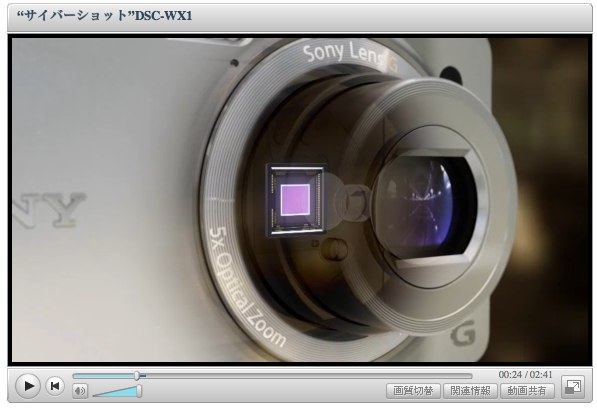 Japanese Sony WX1 video promo