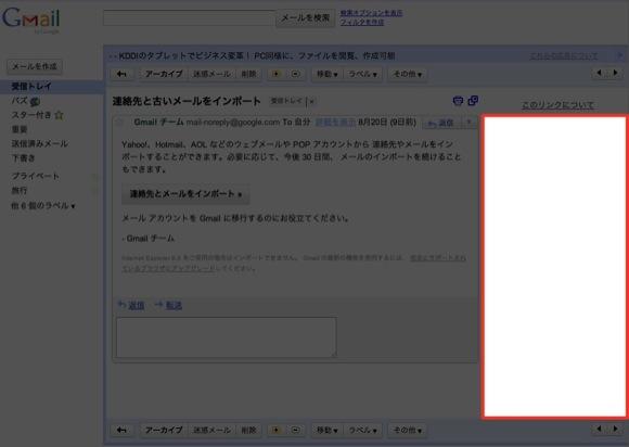 Gmail - 連絡先と古いメールをインホ?ート - n1kumeet5@gmail.com-11