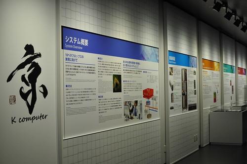 RIKEN Advanced Institute for Computational Science / 理化学研究所 計算科学研究機構