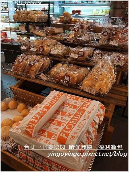 台北市_晴光商圈_福利麵包20110827_R0041755