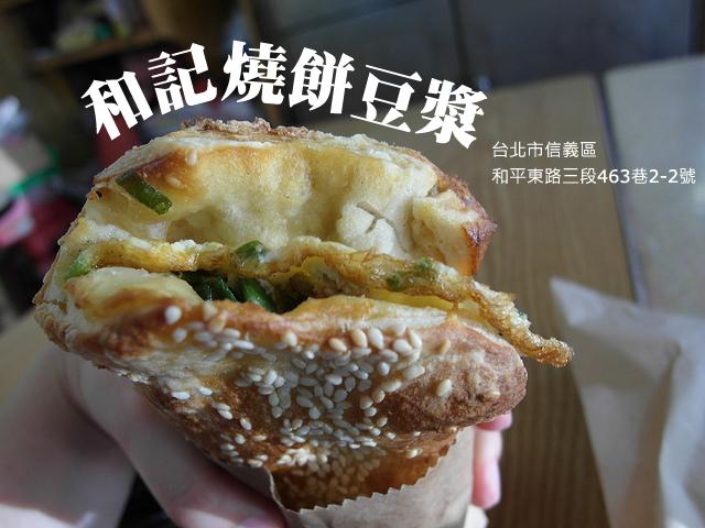 和記燒餅夾蛋 @台北捷運麟光站旁