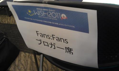 fansfansブロガー席。ありがとうございます。#wish2011