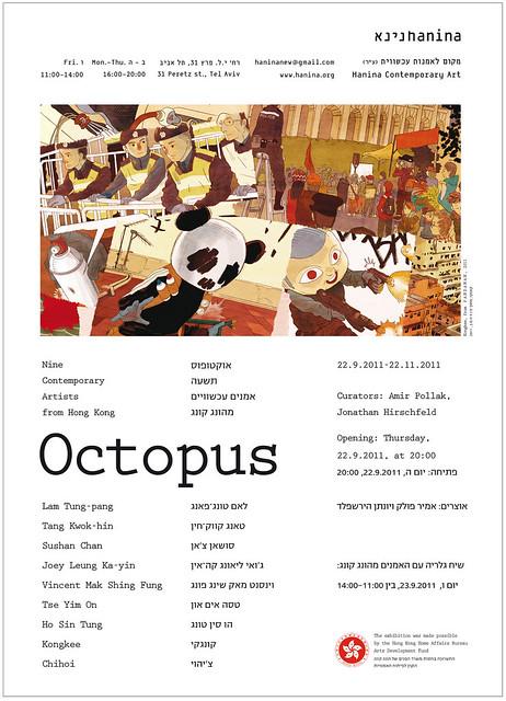 hanina octopus inv