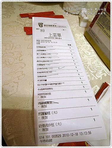 鴻星海鮮酒家 (18).JPG