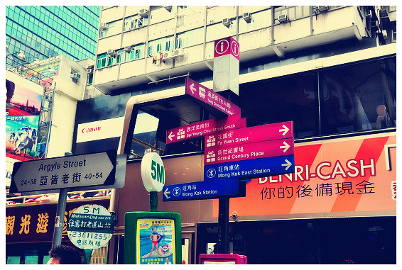 Argyle Street (亞皆老街)Mong Kok