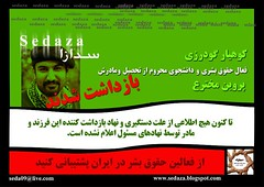 (Iranfreedom1390) Tags: human fox prisoner                       209   209 newsparazit      rightobamabbcvoa   political